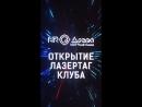 Открытие Лазертага в Ногинске 29 сентября в 14:00