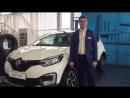 Выгодное предложение на Renault Kaptur до 31 октября 2018