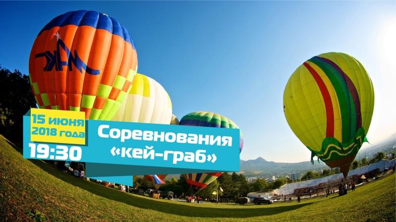 Соревнования «кей-граб» 15 июня в 19-30