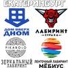 Лабиринты и Дом вверх дном (Екатеринбург)