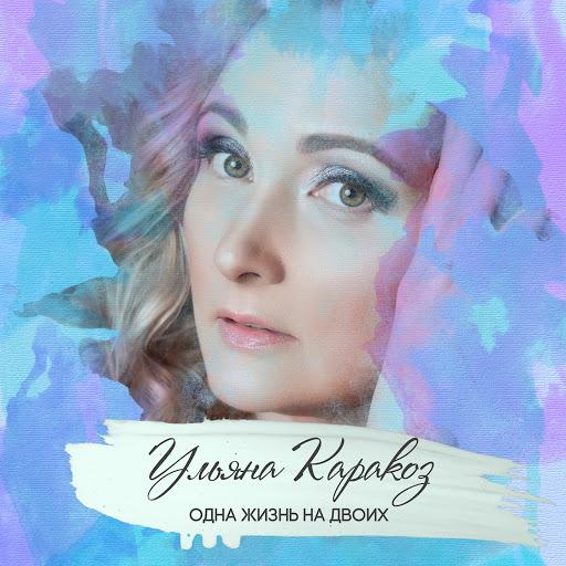 Ульяна Каракоз альбом Одна жизнь на двоих