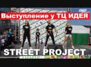 Выступление у ТЦ ИДЕЯ   ШКОЛА ТАНЦЕВ STREET PROJECT   ВОЛЖСКИЙ