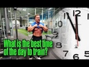 WHAT IS THE BEST TIME OF THE DAY TO TRAIN? ARMS AT EOS FITNESS