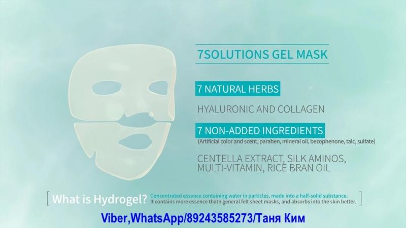 ATOMY 7 SOLUTION GEL MASK Набор гелевых масок