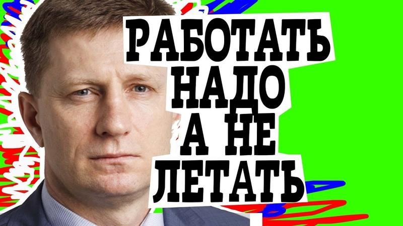 Мы долго ждали такого Губернатора (Сергей Фургал отменяет командировки чиновникам)