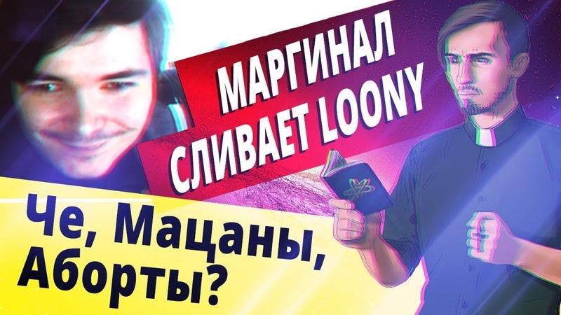 Опять (O)бортЫ | Убермаргинал сливает LOONY | Северные Мемы для Сверхлюдей
