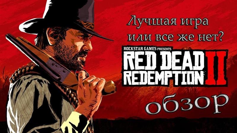 Red Dead Redemption 2 одно из лучших продолжении или RDR была лучше
