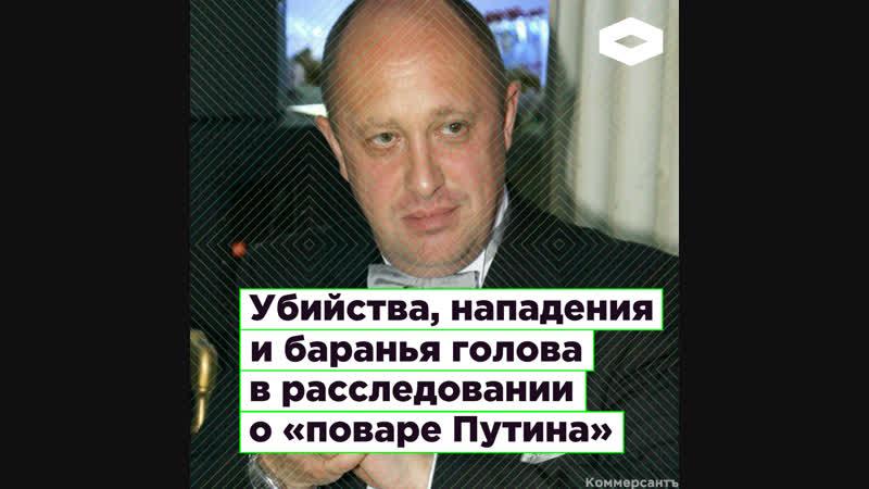 Убийства нападения и баранья голова в расследовании о поваре Путина ROMB