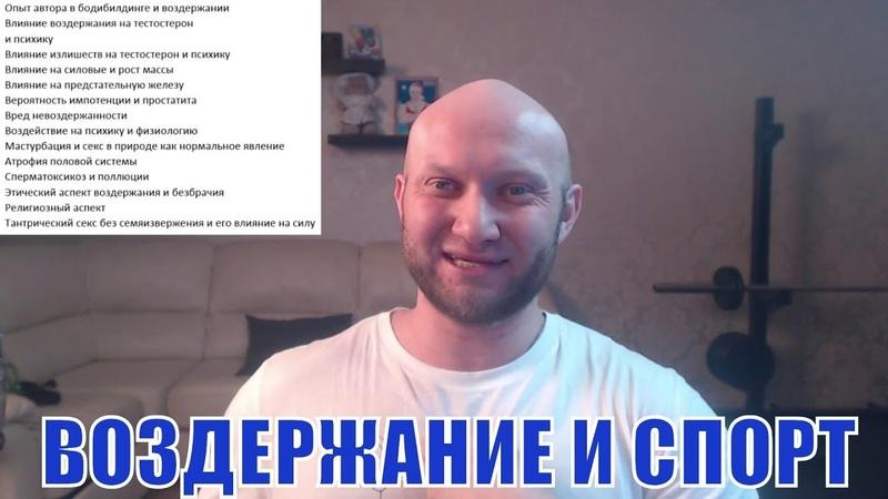 Юрий Спасокукоцкий • Сексуальное воздержание и Онанизм для роста мышц и для души