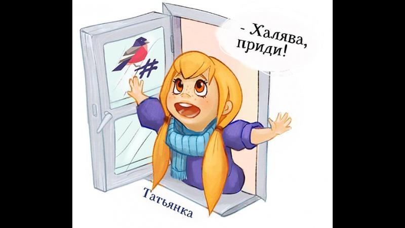 ТТК взачет времянаше МолодёжкаОНФ Татьянки