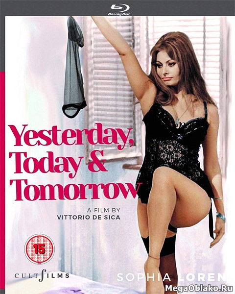 Вчера, сегодня, завтра / Yesterday, Today and Tomorrow / Ieri, oggi, domani (1963/BDRip/HDRip)