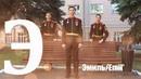 Азбука суворовца Открытие Последнего звонка 5 роты ЕкСВУ 70 выпуск