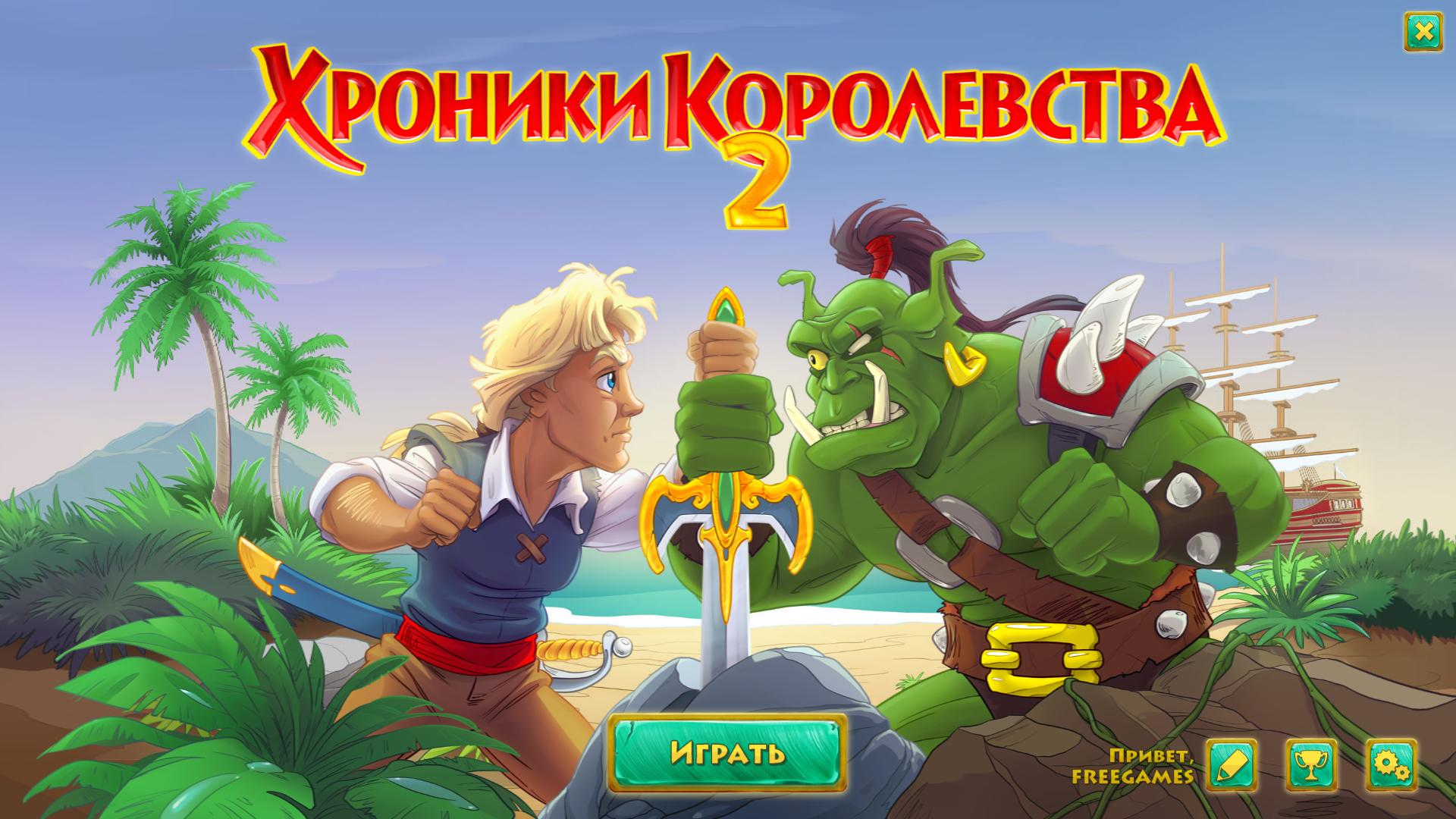Хроники Королевства 2 | Kingdom Chronicles 2 (Rus)