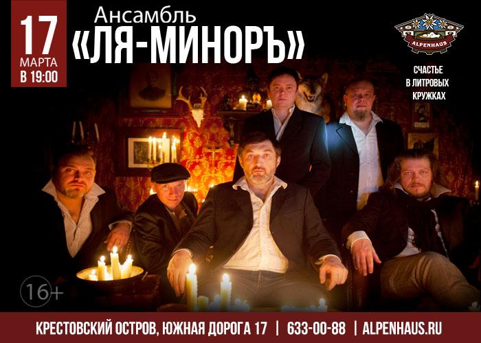 17.03 Ансамбль Ля-Минор в Альпенхаусе!
