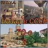 DJ D.V.A. - Назад в СССР - 70-е 3
