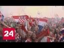 Поражение обернулось победой Хорватия впервые завоевала серебро Россия 24