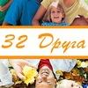"""Стоматология """"32 Друга"""""""