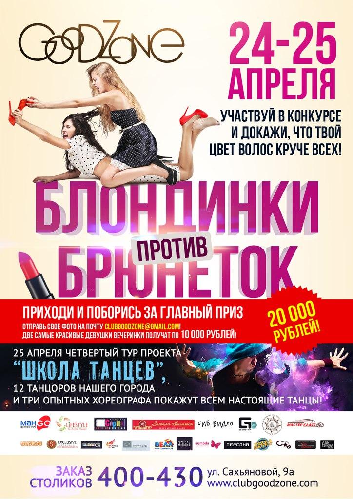 Афиша Улан-Удэ 24 и 25 апреля «Блондинки против брюнеток»