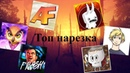 ❤ТОПОВАЯ НАРЕЗКА ALEX FOX SHIMORO EXLE COFFI WARPATH FILIPIN