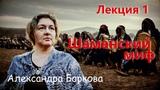 Александра Баркова. Шаманский Миф. Лекция 1