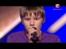 Х Фактор 4   Украина Одесса Данило Рувинский 31 08 2013