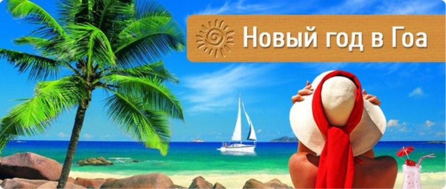 Индия, Север Гоа!!! На новогодние праздники!!! 12 дней!!! от 51 096 руб. с человека!!!