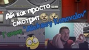 Стас Ай как просто с женой смотрит ответ Aleksey Konovalov'a Мнение Хакинтошника о самом крутом.