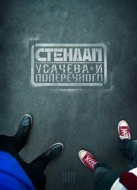 Стэндап в Санкт-Петербурге