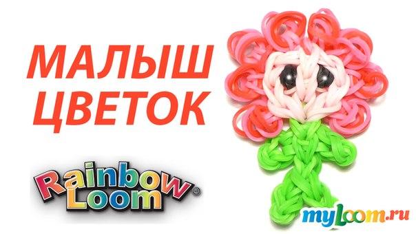 Цветок из резинок видео: Браслет из резинок с цветком - радужки - большой цветок guarem granuli инструкция, соус из огурцов на з