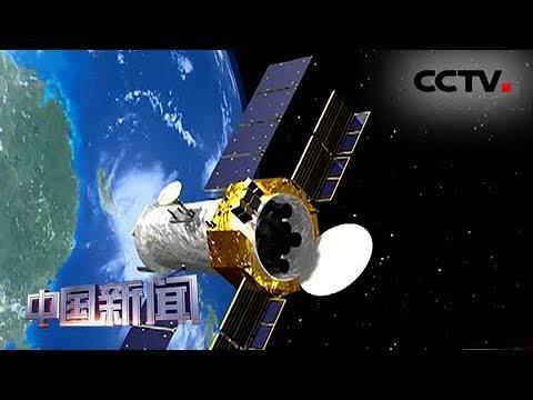 [中国新闻]中国将研制发射旗舰级X射线空间天文台 | CCTV中文国际