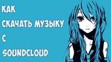 КАК СКАЧАТЬ МУЗЫКУ С SoundCloud !!!