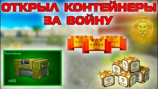 ТАНКИ ОНЛАЙН - ОТКРЫЛ 60 КОНТЕЙНЕРОВ ЗА ВОЙНУ   НИКЧЕМНЫЕ КРАСКИ
