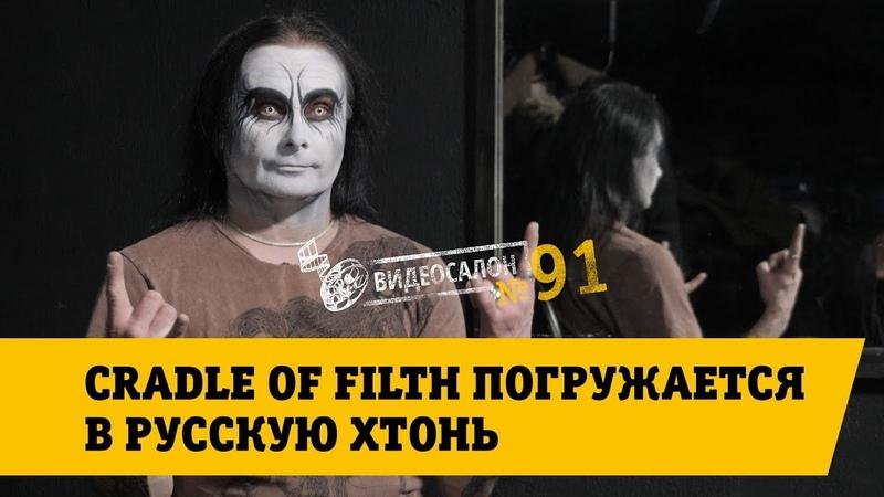 Видеосалон №91 | Cradle of Filth погружается в русскую хтонь