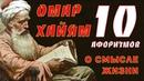 Омар Хайям - Афоризмы о Смысле Жизни - TOP 10