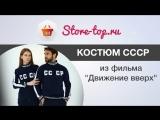 Спортивный КОСТЮМ СССР из фильма