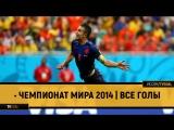 • Чемпионат Мира 2014 | Все голы