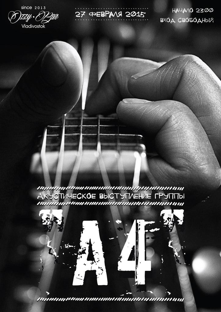 Афиша Владивосток А4 Ozzy Bar (27.02.2015)