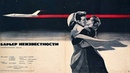 Барьер неизвестности (1961) - драма