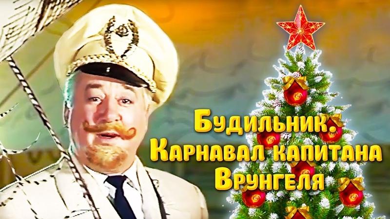 Будильник Карнавал капитана Врунгеля 1985 Кот Матроскин Олег Табаков Золотая коллекция