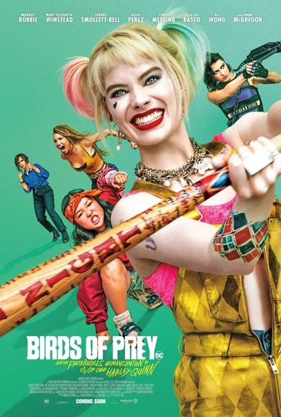 Парочка новых постеров боевика «Хищные птицы. Потрясающая история Харли Квинн»