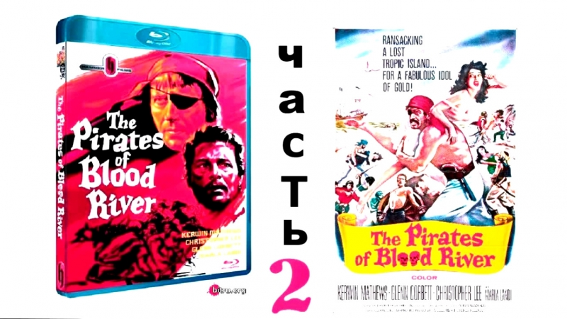 Пираты кровавой реки / The Pirates of Blood River.1962-[ЧАСТЬ-2].РУС-ОЗВУЧКА/FuLL-16:9/HD.720.p