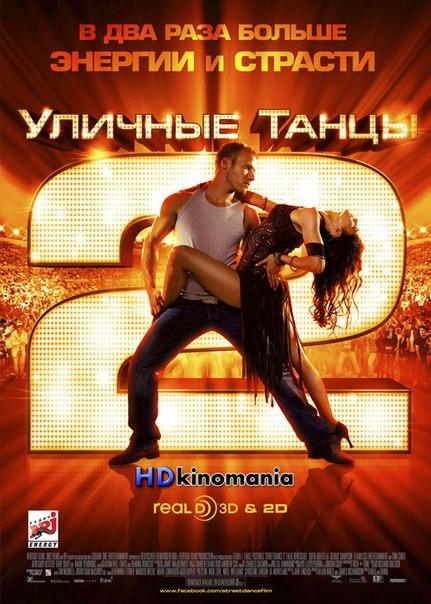 Танцы 2 смотреть онлайн 2012 streetdance 2