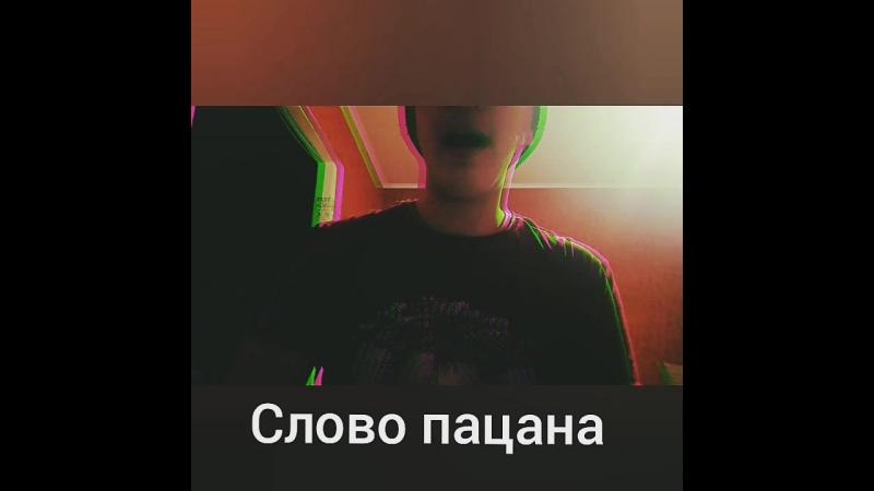 Макс корж - Слова пацана (Cover. Nero)