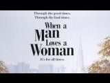 Когда мужчина любит женщину When a Man Loves a Woman (1994) США