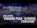 Тема эфира: Ошанна раба - Великое Спасение - YouTube