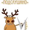 Подслушано Апшеронск