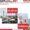АSIA Trade Group - Эксперт в Китае