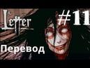 Визуальные новеллы на русском The Letter - Horror Visual Novel Письмо Прохождение 11