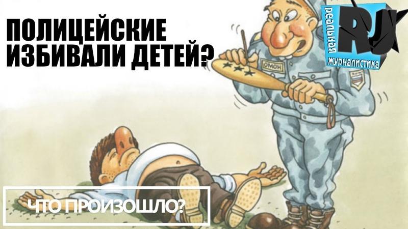 ♐Полицейский беспредел в полицейском государстве. Что произошло?♐
