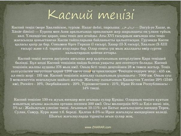 Қазақша презентация (слайд): Экология | Каспий теңізі және оның мұнай қалды ...